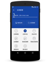 Baidu Mobile Guard 2016