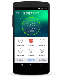 Baidu Mobile Guard 2015