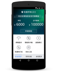 Baidu Mobile Guard 2015 - Security