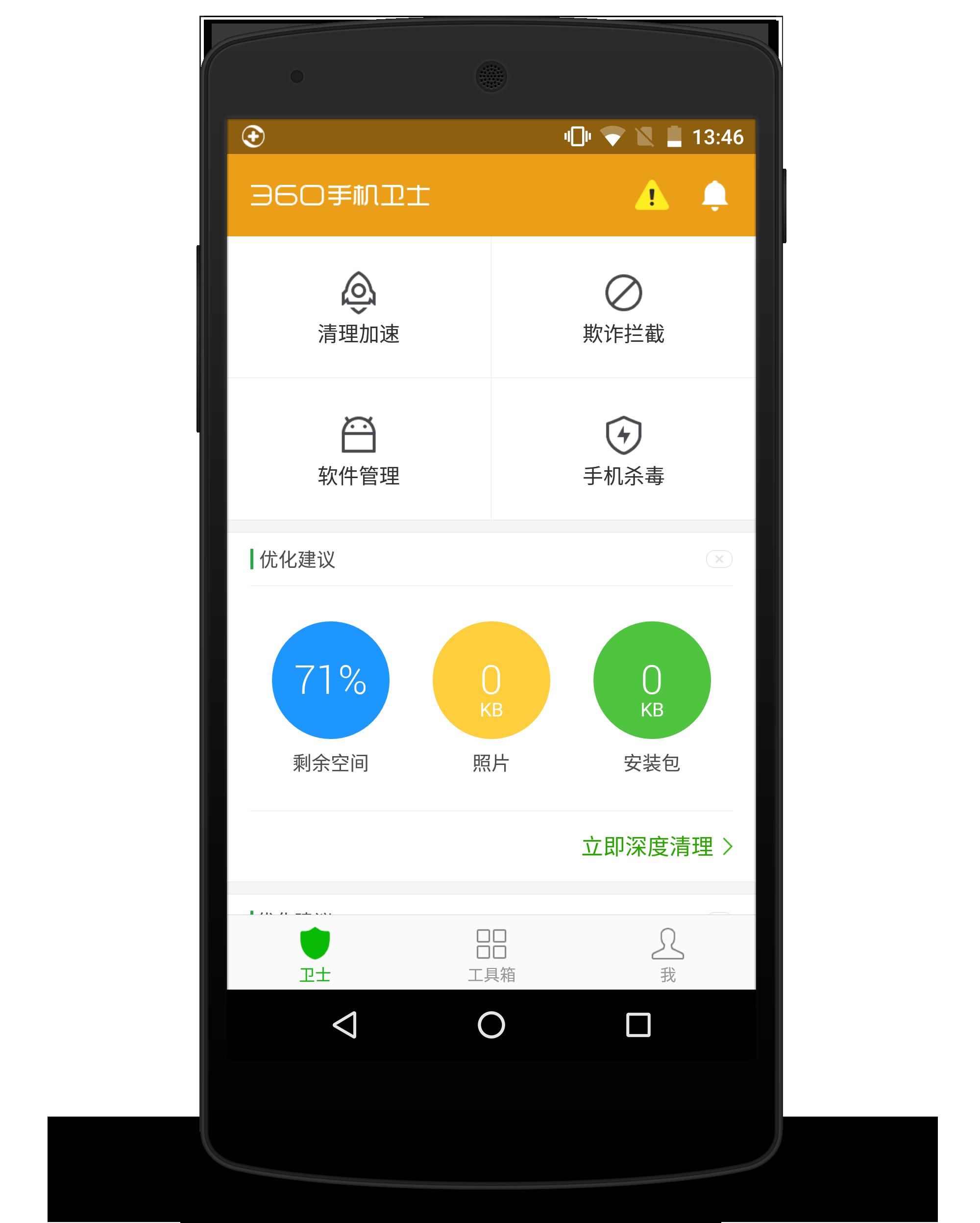 Qihoo 360 MobileSafe