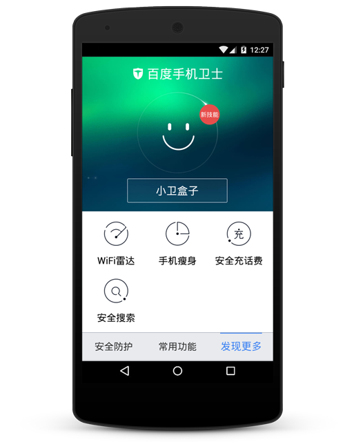 Baidu Mobile Manager