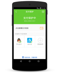Tencent Mobile Manager 2015 - Payment Protection