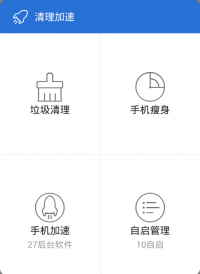 Tencent Mobile Manager 2015 - Clean up & Speed up