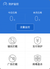 Tencent Mobile Manager 2015 - Security